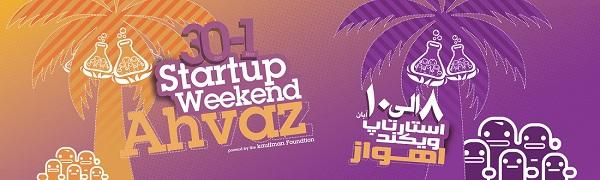 startup-weekend-ahwaz