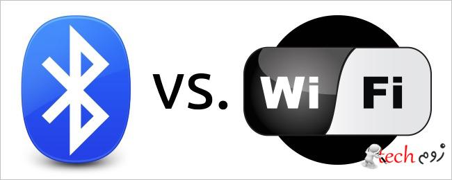 آیا بلوتوث سریع تر از وای فای است؟