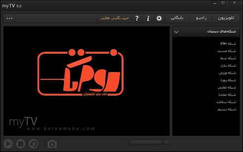 معرفی یک نرم افزار بسیار جالب برای تماشای آنلاین شبکه های تلویزیونی