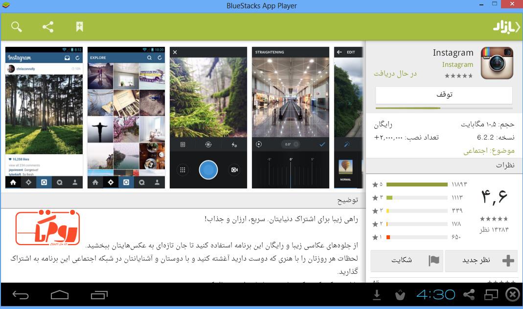 install-instagram-bazaar