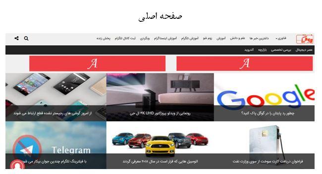 تبلیغات در سایت زوم تک