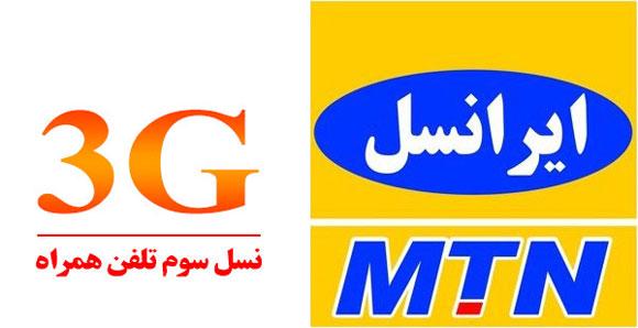سرویس اینترنت 3g ایرانسل