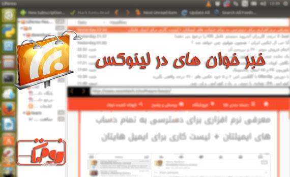 نرم افزار Liferea Feed Reader خواندن خوراک اخبار برای لینوکس - اوبونتو