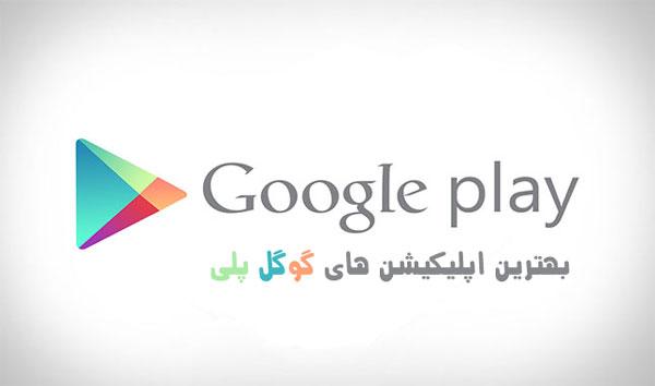 دانلود بهترین اپلیکیشن های گوگل پلی
