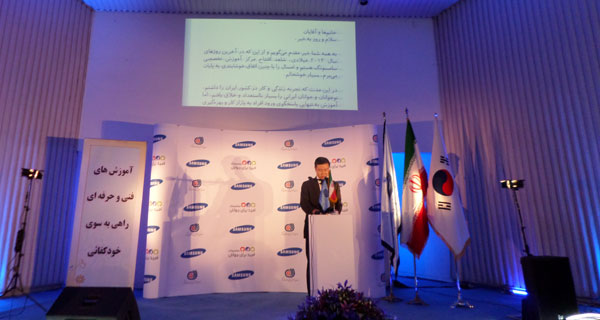 سخنان آقای دوک پارک در مراسم افتتاحیه مرکز آموزش تخصصی سامسونگ در تهران