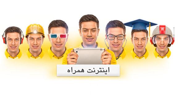 4G نسل چهارم تلفن همراه ایرانسل