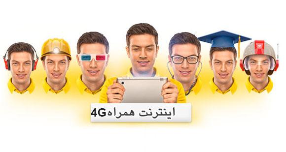 شبکه نسل چهار تلفن همراه با ایرانسل وارد جزیره قشم شد