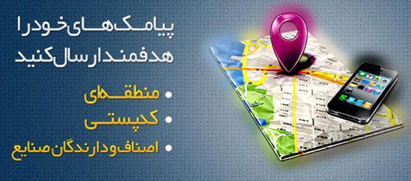 مختص کاربران زوم تک : پنل ارسال پیامک ویژه عید 94
