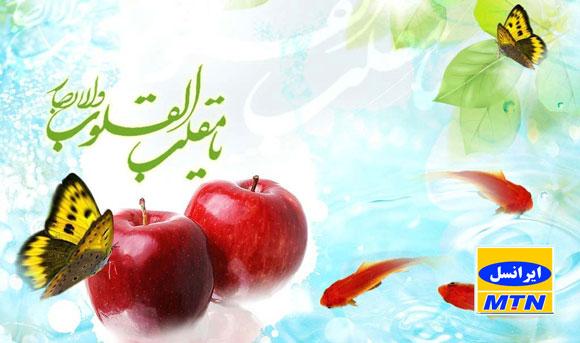 تخفیف های نوروزی ایرانسل
