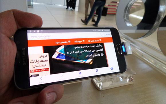 گزارش تصویری از مراسم رونمایی رسمی گلکسی اس 6 و اس 6 اج در تهران