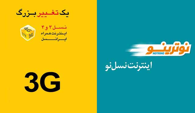 اینترنت همراه ایرانسل قطع خودکار اینترنت