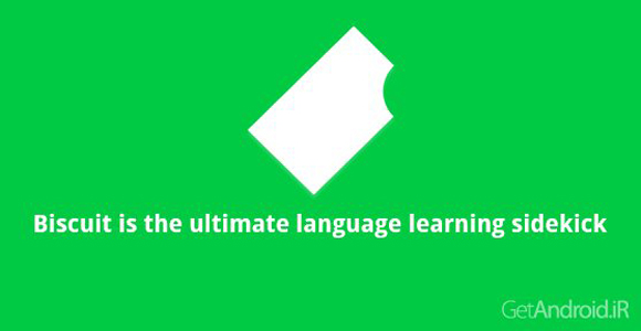 معرفی biscuit اپلیکیشن خود آموز زبان
