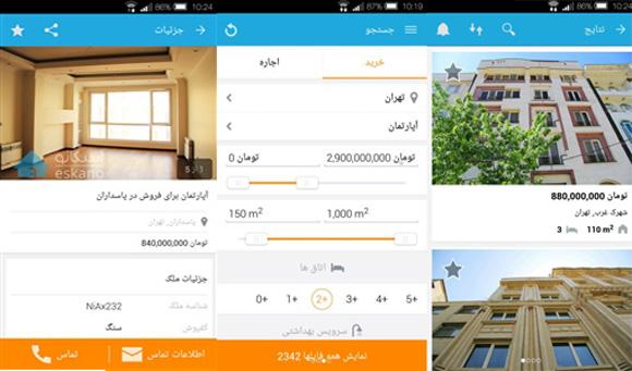 اپلیکیشن اسکانو آماده ارائه خدمات برای دسترسی سریع تر به بازار املاک در ایران