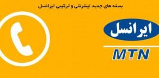 بسته های جدید اینترنتی و ترکیبی ایرانسل