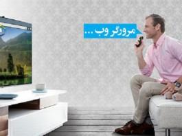 امکان کنترل صوتی فارسی تلویزیونهای هوشمند سامسونگ