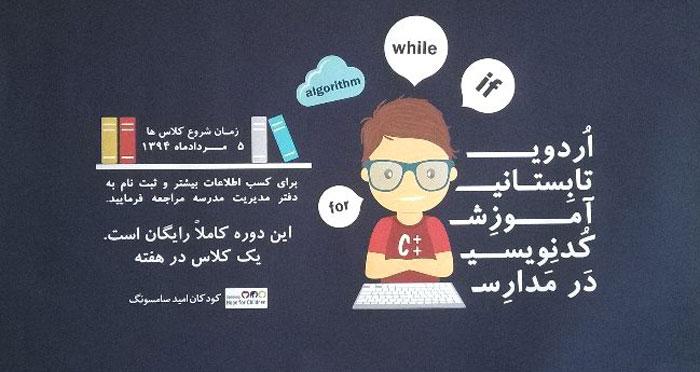 اردوی تابستانی کدنویسی در مدارس تهران توسط سامسونگ برگزار می شود