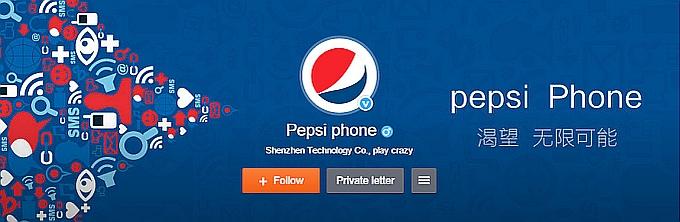 پپسی فون در راه است!!