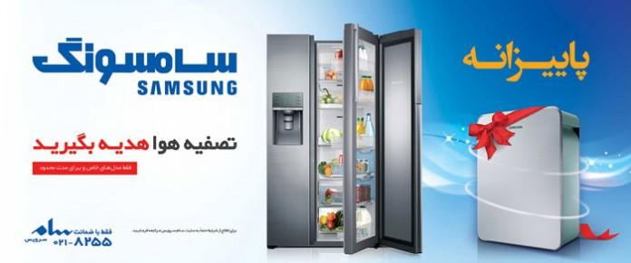 دستگاه تصفیه هوا سامسونگ هدیه ای جدید برای خریداران یخچال های سامسونگ