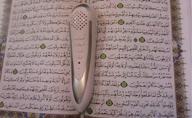 قلم قرآنی