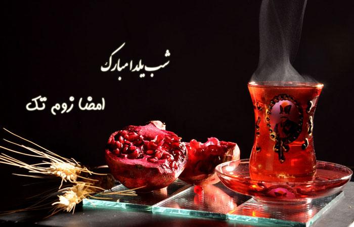 شب یلدا طولانی ترین شب سال بر همه طرفداران تکنولوژی مبارک باد