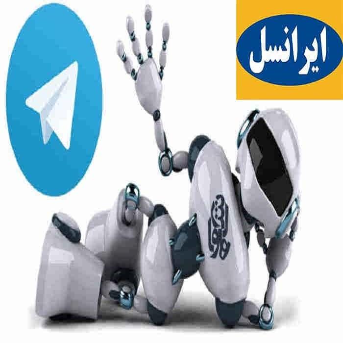 خدمات مبتنی بر تلگرام ایرانسل / ربات ایرانسل در تلگرام راه اندازی شد