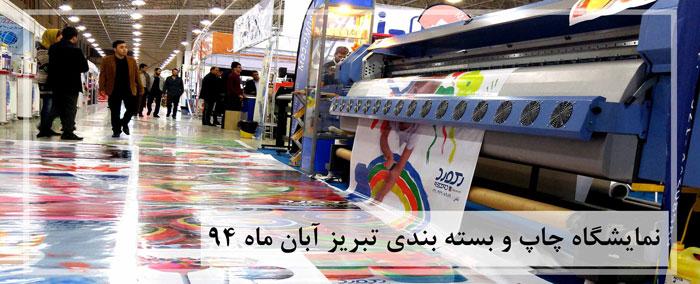 راهنمای خرید دستگاه چاپ
