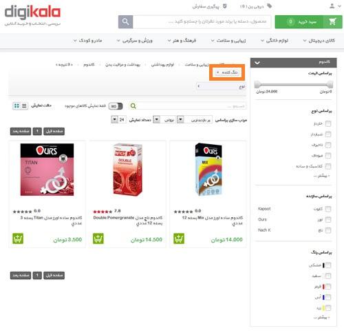 فروش کاندوم در دیجی کالا