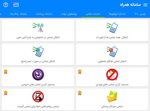 اپلیکیشن کاربردی سامانه هوشمند همراه