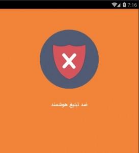 پیام رسان هد هد (3)