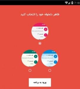 پیام رسان هد هد (6)