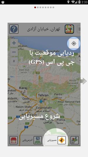 بررسی اپلیکیشن اندرویدی مسیریاب و آدرسیاب (رهاد)