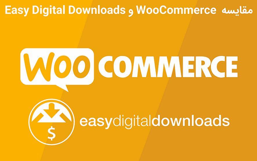 مقایسه ووکامرس و Easy Digital Downloads