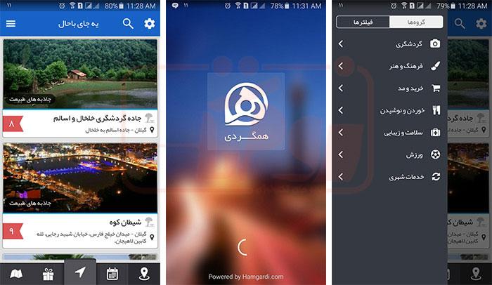 zoomtech-hamgardi-appshow (2)
