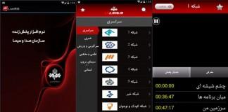 پخش زنده شبکه های تلویزیونی و رادیو