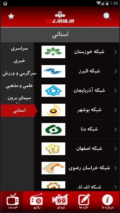 اپلیکیشن Live IRIB صدا و سیما