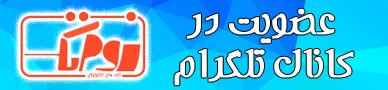 کانال تلگرام زوم تک