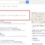 سایت مرکز آمار ایران روز سه شنبه توسط داعش هک شد + سند