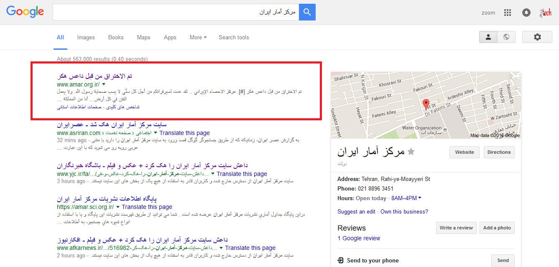 هک شدن سایت مرکز آمار ایران