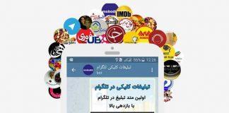 تبلیغات اینترنتی در تلگرام