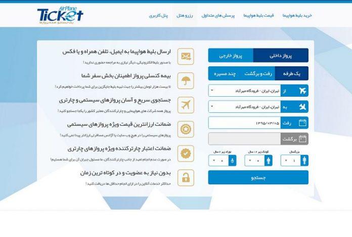 ارائه خدمات بیمه کنسلی پرواز برای اولین بار توسط ایرپلین تیکت [رپورتاژ آگهی]