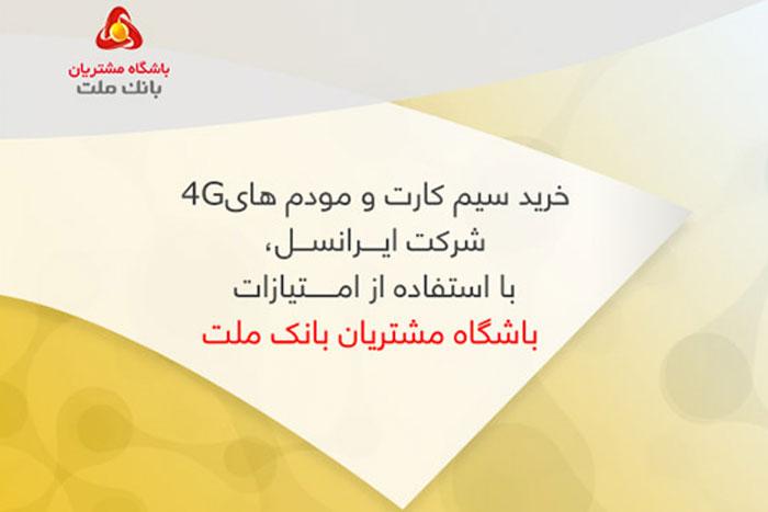 مژده واهی باشگاه مشتریان بانک ملت در طرح فروش مودم های 4G ایرانسل