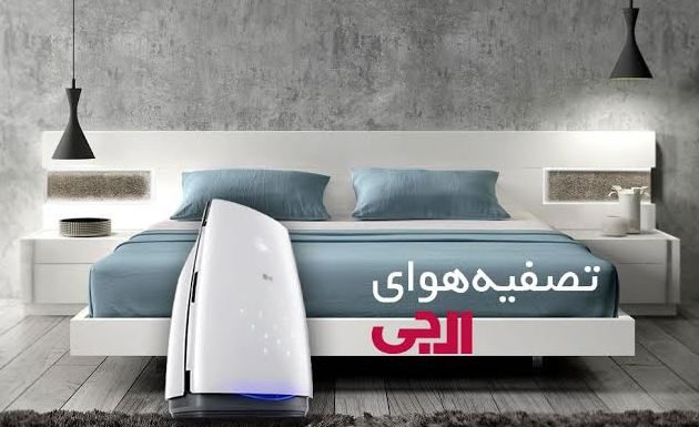 اهمیت تمیزی هوای داخل خانه