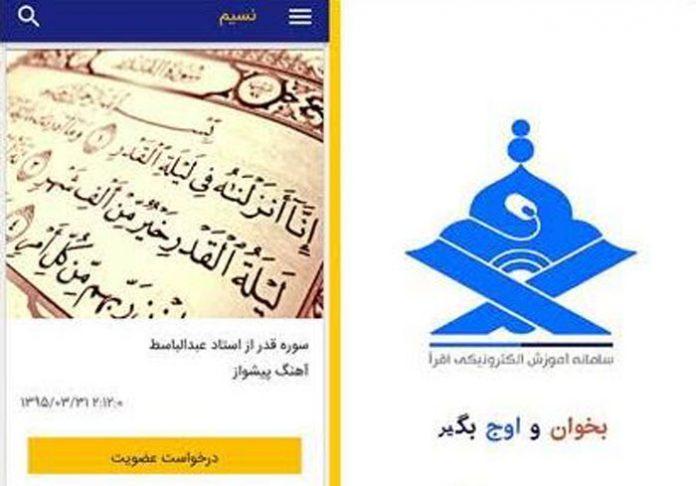 ایرانسل اپلیکیشنهای قرآنی و مذهبی ارائه کرد