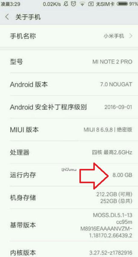 شائومی Mi Note 2 با اندروید نوقا و رم 8 گیگابایتی منتشر می شود