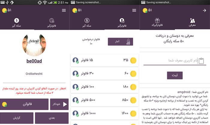 افزایش فالوئر اینستاگرام توسط کاربران كاملا واقعی و ایرانی