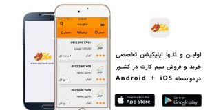 مای رند ، اولین و تنها اپلیکیشن تخصصی خرید و فروش سیم کارت درکشور