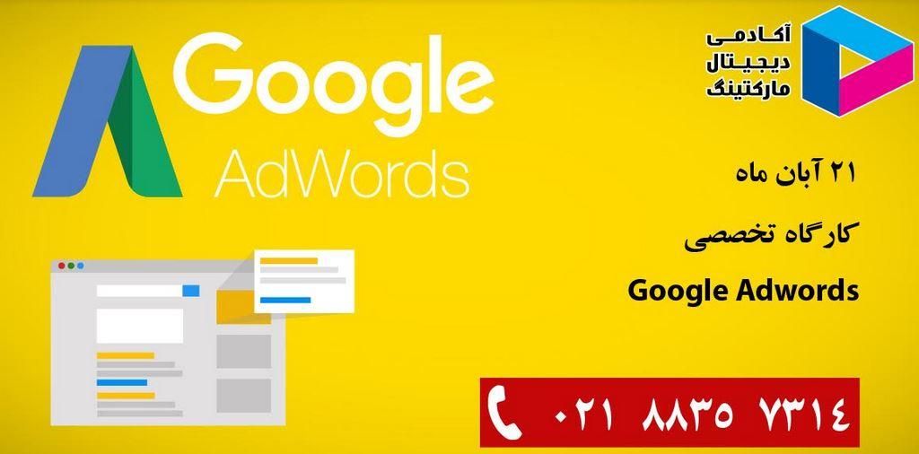 کارگاه تخصصی تبلیغات کلیکی گوگل Google Adwords را برگزار کنیم ...