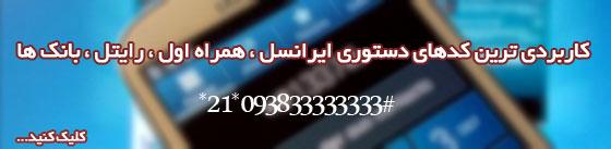 کدهای دستوری ایرانسل همراه اول و ...