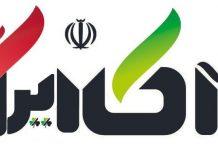 ویژگی های بارز سایت خبری آکا ایران