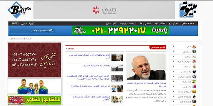معرفی وب سایت بیتوته